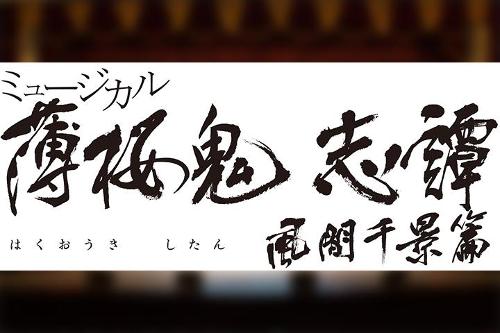 ミュージカル『薄桜鬼』の新作が2019年4月に上演決定 中河内雅貴、和田雅成が出演 イメージ画像