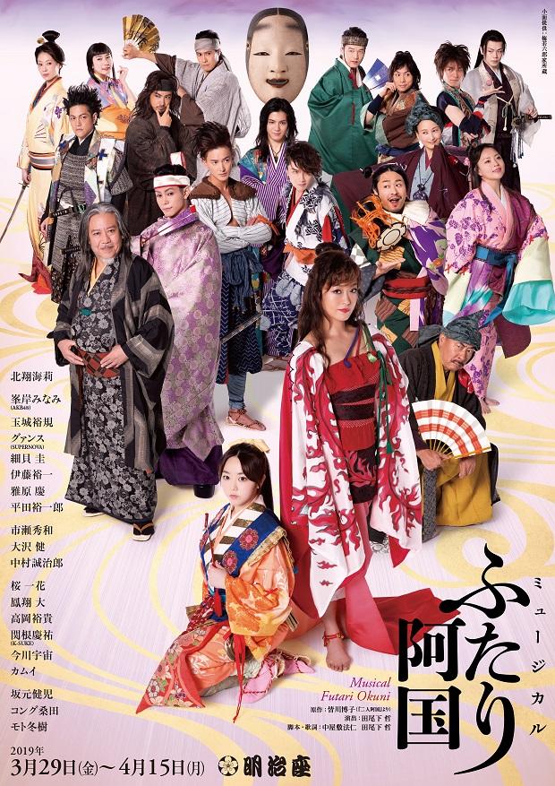 19年3-4月上演「ミュージカル ふたり阿国」ビジュアルが公開 アフタートークの開催も決定 イメージ画像