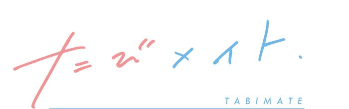 松村龍之介、高本 学、小波津亜廉、菊池修司が沖縄旅! 『たびメイト』特別編が19年1月2日に放送決定 イメージ画像