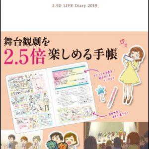 日本全国16か所の劇場案内つき 「舞台観劇を2.5倍楽しめる手帳」が全国アニメイトで絶賛販売中 イメージ画像