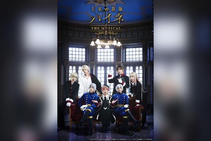 「王室教師ハイネ-THE MUSICALⅡ-」