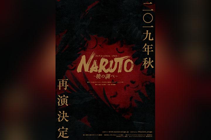 「NARUTO-ナルト-」〜暁の調べ〜