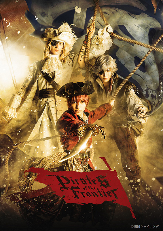 「シアターシャイニング」シリーズ4作目の第2弾『Pirates of the Frontier』が上演決定 キービジュとソロビジュアルが解禁 イメージ画像