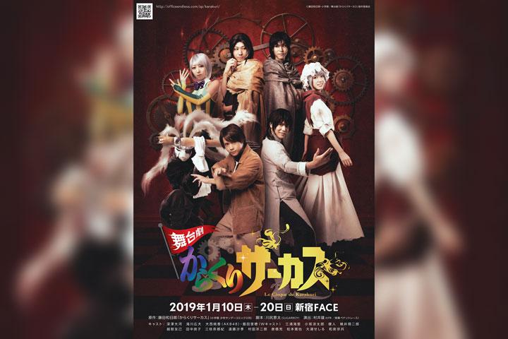 舞台劇「からくりサーカス」