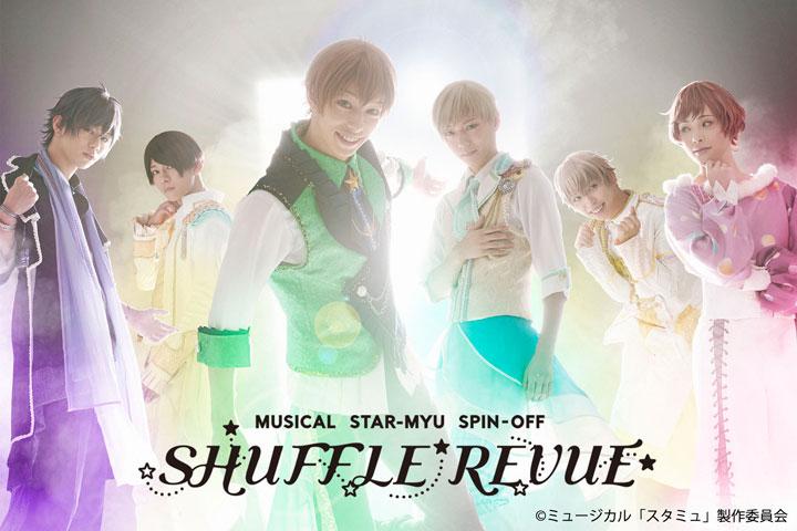 ミュージカル「スタミュ」スピンオフ『SHUFFLE REVUE』