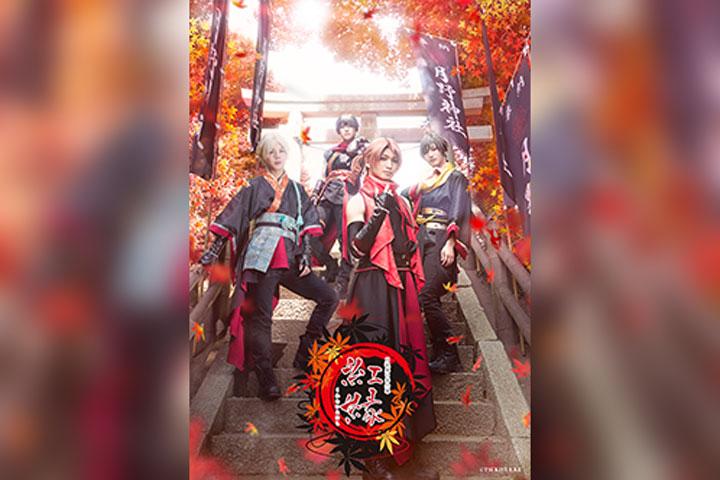 2.5次元ダンスライブ「ツキウタ。」ステージ 第6幕『紅縁(くれないえにし)』