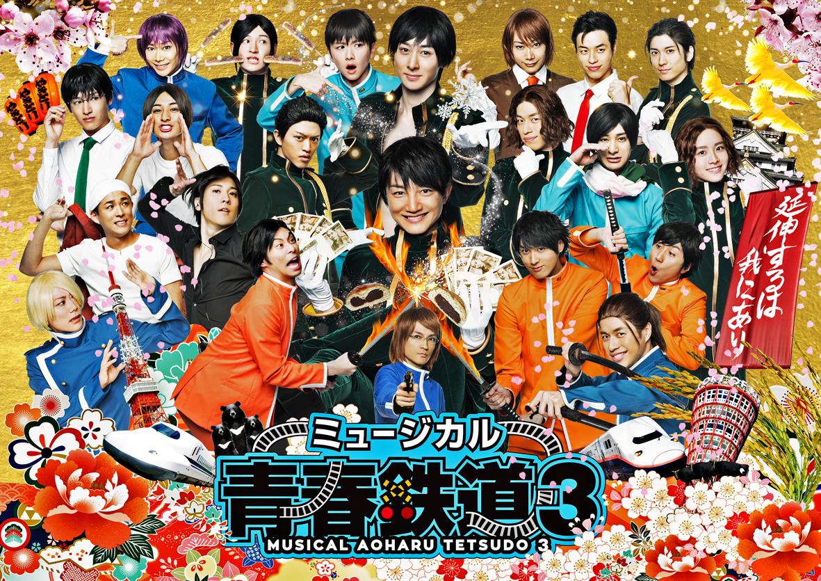 ミュージカル『青春-AOHARU-鉄道』3~延伸するは我にあり~
