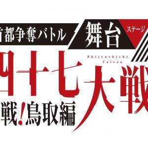人気漫画『四十七大戦』の舞台化が決定 劇中曲担当は「カメラを止めるな!」永井カイル氏 イメージ画像