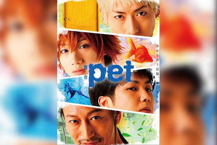 舞台「pet」−壊れた⽔槽−