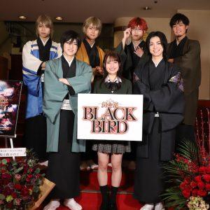 27日より舞台版「BLACK BIRD」が開幕 囲み取材のキャストコメントをお届け イメージ画像