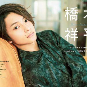 橋本祥平が表紙の『ステージグランプリ vol.6』が3月18日より発売 裏表紙・巻末特集は黒羽麻璃央 イメージ画像