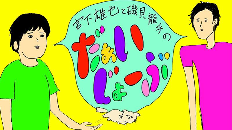 宮下雄也・磯貝龍乎による新番組が『ONSTAGE』でスタート 4月15日(月)20時より配信開始 イメージ画像
