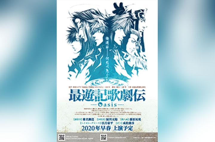 『最遊記歌劇伝-Oasis-』