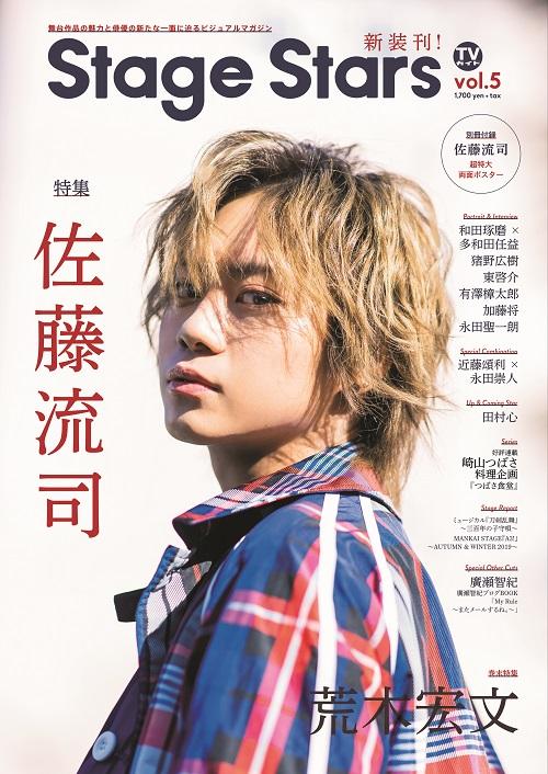 佐藤流司が表紙の最新号「Stage Stars vol.5」が3月25日より発売 裏表紙・巻末特集は荒木宏文 イメージ画像