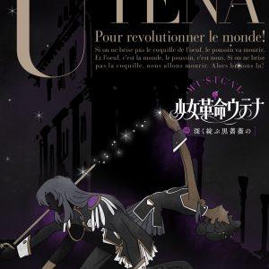 ミュージカル「少女革命ウテナ」第2弾が上演決定 生徒会メンバーとして吉澤翼、樋口裕太が出演 イメージ画像