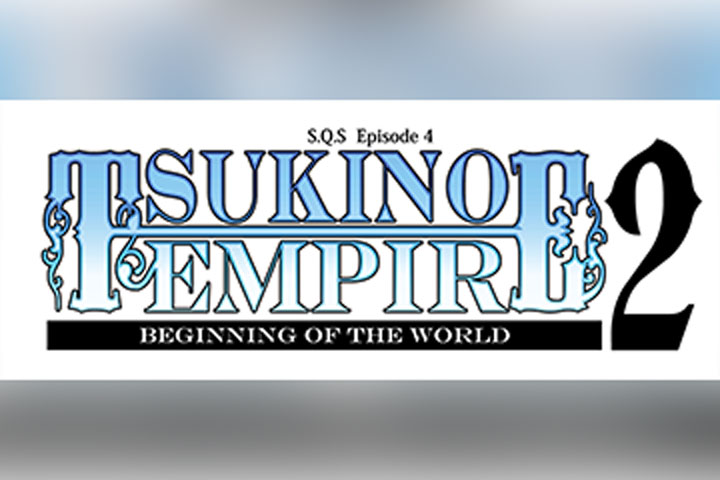 S.Q.S Episode4「TSUKINO EMPIRE2-Beginning of the World-」