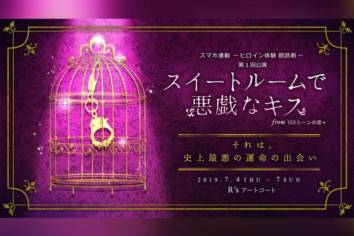 """スマホ連動""""ヒロイン体験朗読劇""""「スイートルームで悪戯なキス」from100シーンの恋+"""