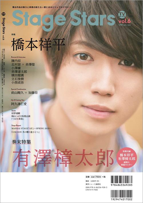 橋本祥平が表紙の「Stage Stars vol.6」が5月31日より発売 裏表紙・巻末特集は有澤樟太郎 イメージ画像