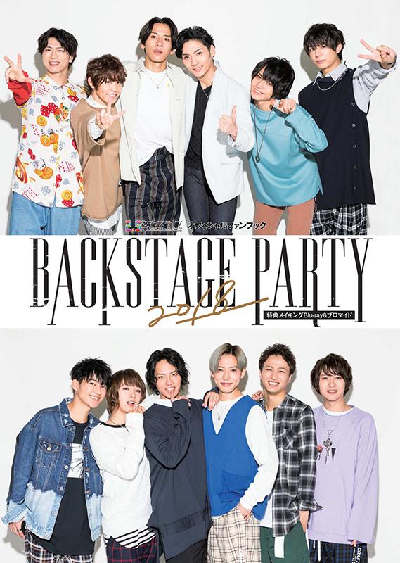 「ツキステ。」ファンブック第3弾「BACKSTAGE PARTY 2018」が発売 表紙・中身・特典画像を特別公開 イメージ画像