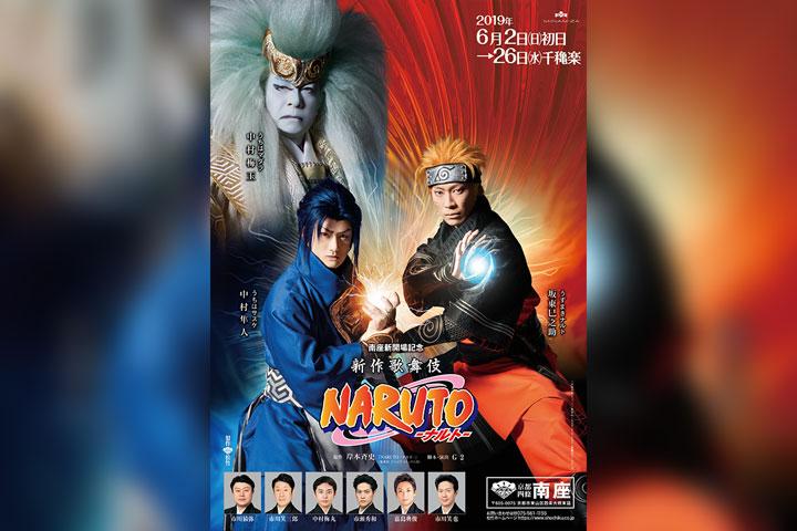 新作歌舞伎『NARUTO -ナルト-』