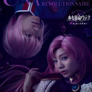 ミュージカル「少女革命ウテナ」黒薔薇編、御影草時とウテナの妖艶なキービジュアルが解禁 イメージ画像