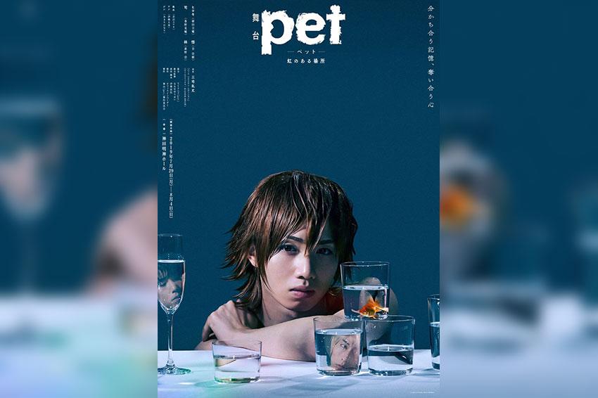舞台「pet」-虹のある場所-