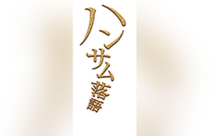 『ハンサム落語』2ndシーズン