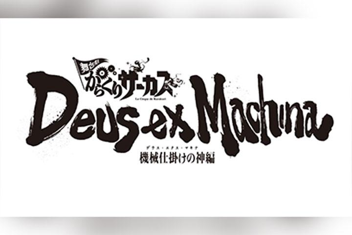舞台劇「からくりサーカス」〜デウス・エクス・マキナ(機械仕掛けの神)編〜