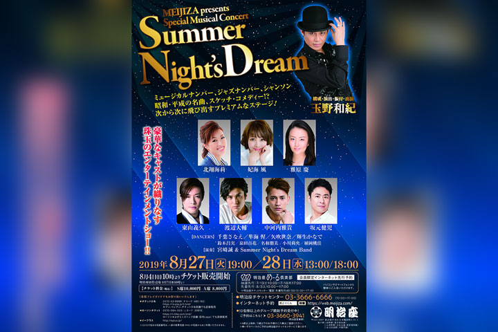 「 Summer Night's Dream 」