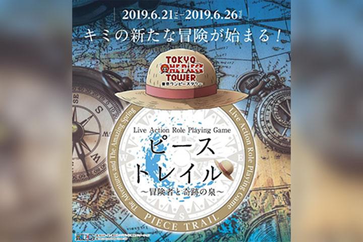 ピーストレイル〜冒険者と奇跡の泉〜