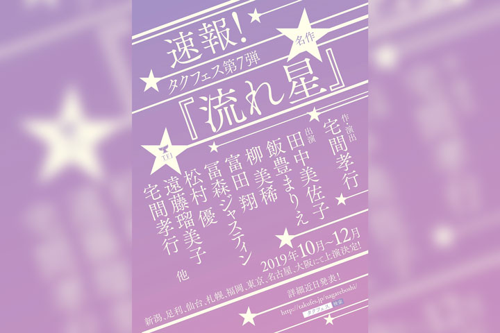 タクフェス第7弾『流れ星』