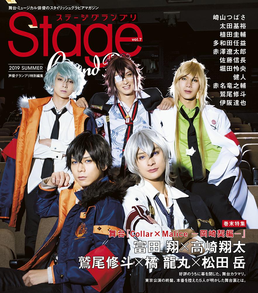 崎山つばさが表紙・巻頭大特集を飾る「ステージグランプリ vol.7」が6月27日より発売 イメージ画像