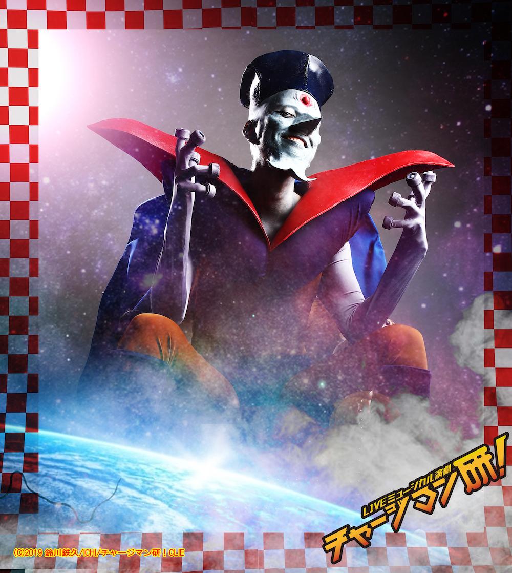 LIVE ミュージカル演劇『チャージマン研!』、キャラクタービジュアル&チケット情報を公開 イメージ画像