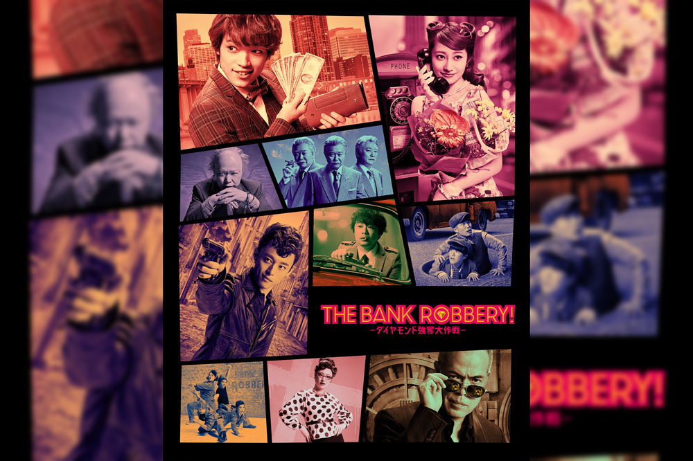 THE BANK ROBBERY!〜ダイヤモンド強奪大作戦〜