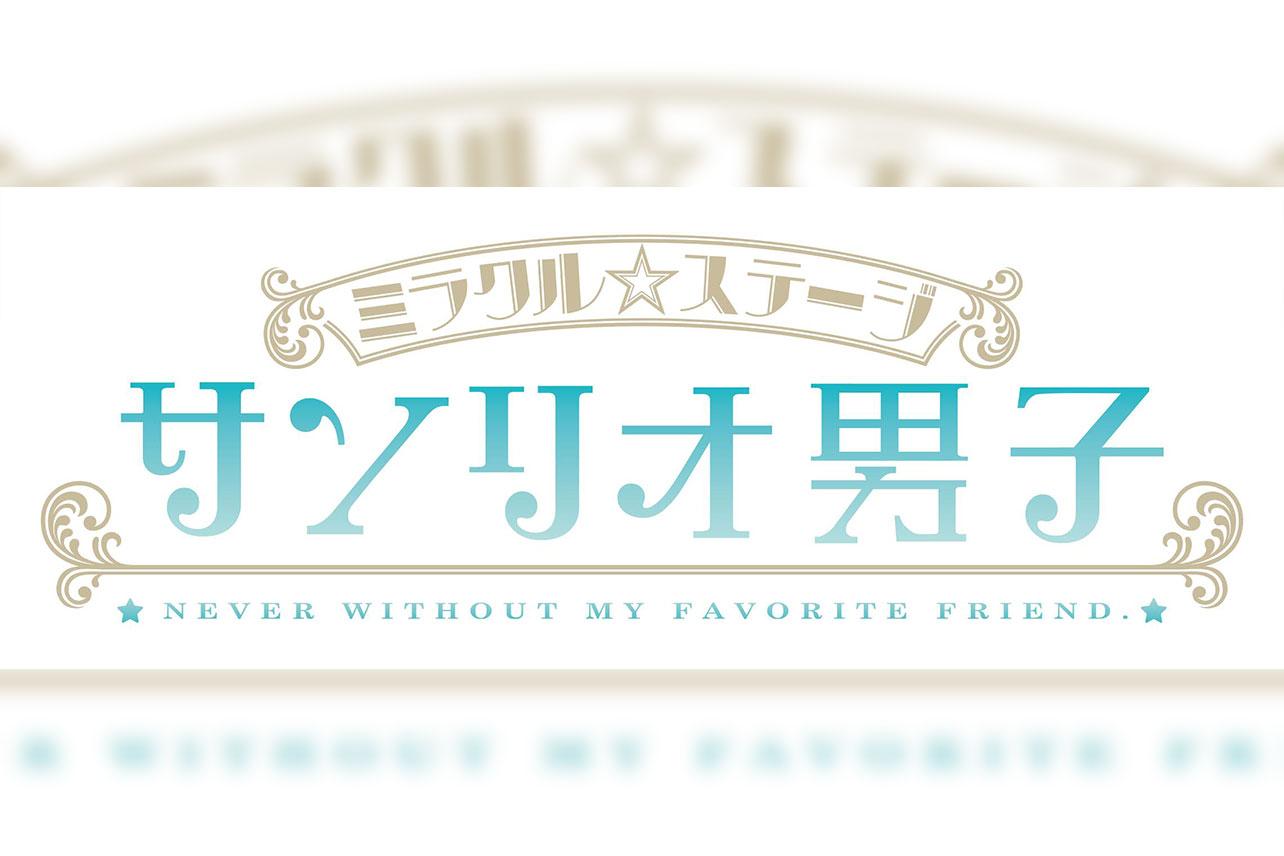 ミラクル☆ステージ『サンリオ男子』〜ハーモニーの魔法〜