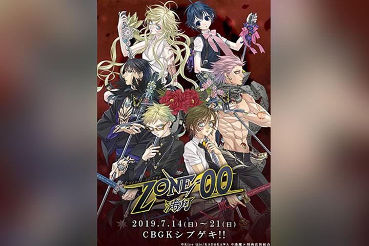 『トワイライト・ミュージカル ZONE-00 満月』