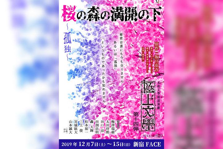 本格文學朗読演劇極上文學 第14弾『桜の森の満開の下』〜孤独〜