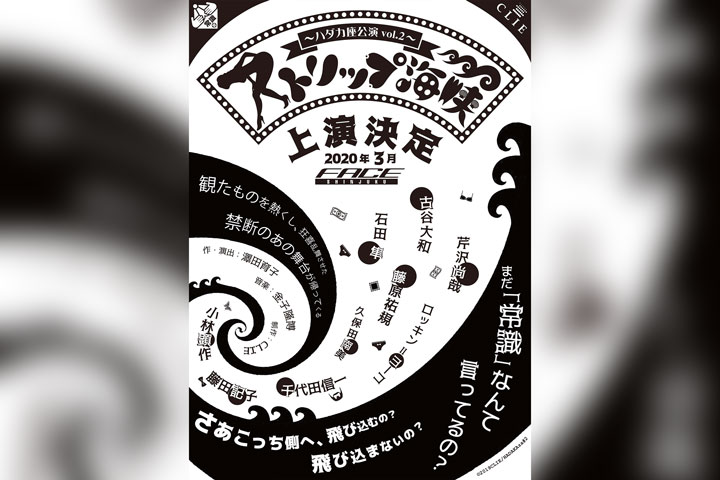 ハダカ座公演vol.2『ストリップ海峡』