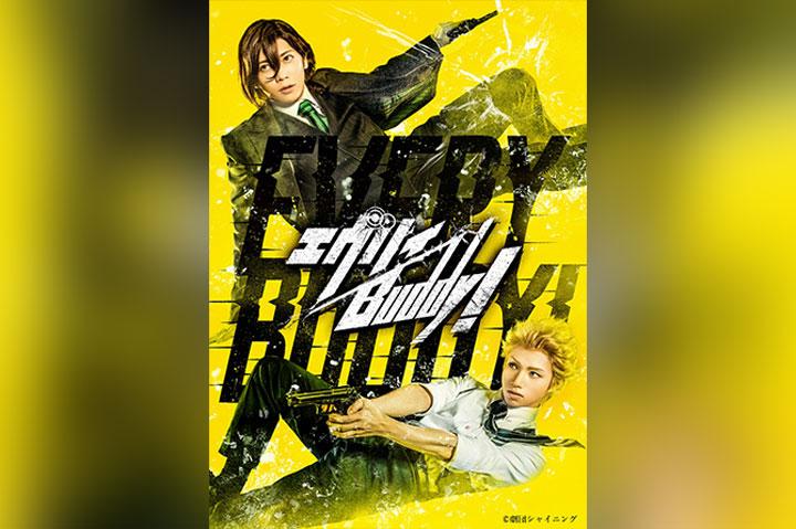劇団シャイニング from うたの☆プリンスさまっ♪『エヴリィBuddy!』