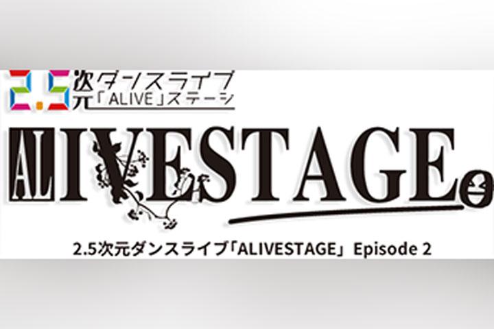 2.5次元ダンスライブ「ALIVESTAGE(アライブステージ)」Episode 2「月花神楽〜青と 緑の物語〜」
