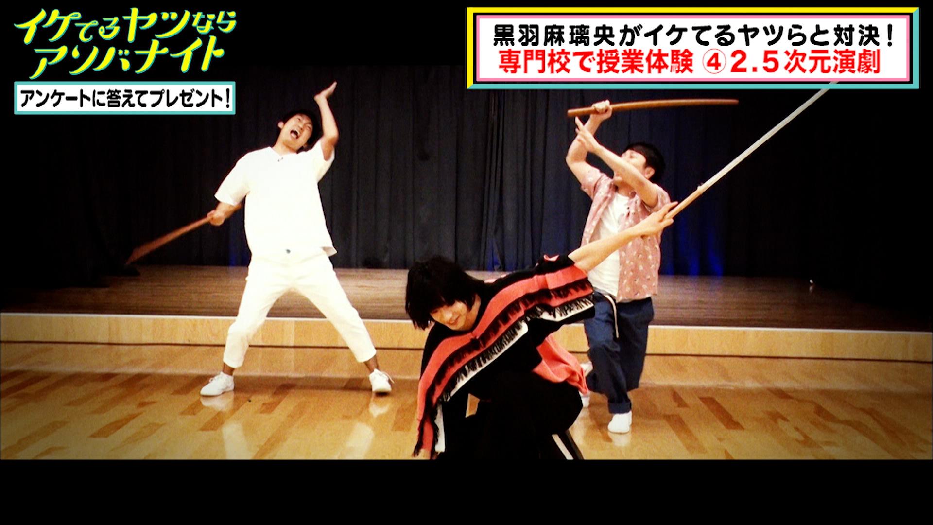 黒羽麻璃央出演のロケバラエティ『イケてるヤツならアソバナイト』最新回、ゲストは小野賢章とNON STYLE イメージ画像