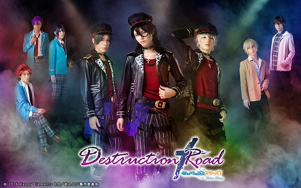 『あんステ』~Destruction × Road~からクロスロード版キービジュアルが解禁 イメージ画像