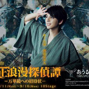 舞台『大正浪漫探偵譚』最新作、磯野大のビジュアルが解禁 9月13日にはスペシャルライブも イメージ画像