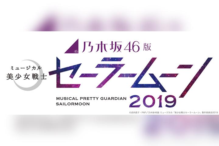 乃木坂46版 ミュージカル「美少女戦士セーラームーン」2019 が