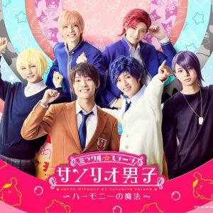 『サンリオ男子』新作、武子直輝・大崎捺希らが九州男子として登場 イメージ画像