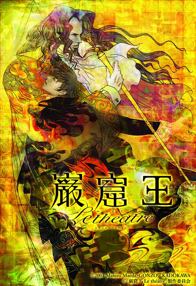 19年12月に「巌窟王(がんくつおう)」が舞台化 橋本祥平・谷口賢志らが出演 イメージ画像