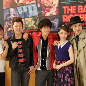 元木聖也出演「THE BANK ROBBERY!」 アドリブ満載で「いろいろ事件が……」【ゲネプロレポ】 イメージ画像