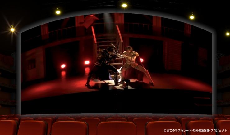 鷲尾修斗、伊阪達也主演の舞台『光芒のマスカレード-月光仮面異聞-』ゲネプロ映像をVRでフル配信開始 イメージ画像