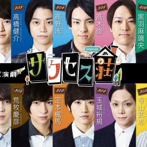 「テレビ演劇 サクセス荘」ふりかえり上映会の追加公演決定 番組限定LINEスタンプの発売は8月14日から イメージ画像