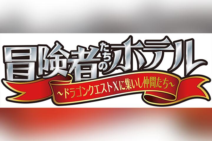 舞台「冒険者たちのホテル〜ドラゴンクエストXに集いし仲間たち〜」